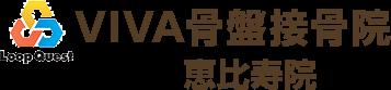 VIVA骨盤接骨院 恵比寿院ロゴ