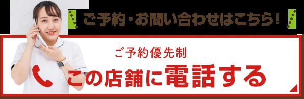 ご予約優先制:03-6450-3920