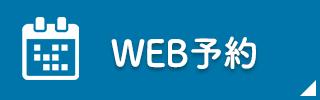 恵比寿院WEB予約